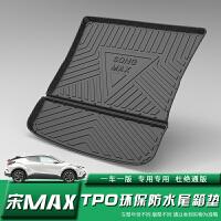 比亚迪宋max后备箱垫唐二代s7速锐f3秦pro专用汽车尾箱垫dm全包围