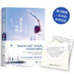 我在未来等你刘同 北京联合出版有限公司【正版现货】