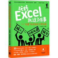 """玩转Excel就这3件事:""""表霸""""助你轻松升职加薪"""