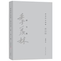 新生集(季羡林自选集.精装彩色图文版)