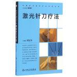 中国针刀医学疗法系列丛书・激光针刀疗法
