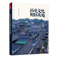 历史文化街区改造 景观设计方案文本案例施工图作品集素材 景观环境艺术城市规划案例建筑书籍