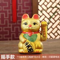 招财猫摆件开业摇手陶瓷金色电动猫新店开业礼品7-17大号 7寸猫 千万两【单用】 送五