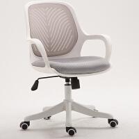 电脑椅升降椅人体工学椅子网布座椅家用现代简约学生书桌椅办公椅 尼龙脚 固定扶手
