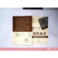【二手旧书8成新】普洱茶膏:一种被遗忘的养生文化 /陈杰 云南科技出版社YJ