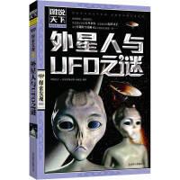 【新华品质 畅读无忧】图说天下-探索发现系列-外星人与UFO之谜异度空间世界神秘现象三本合售《图说天下・探索发现系列》编