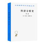 经济分析史(第二卷)(汉译名著本)