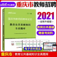中公教育2021重庆市教师招聘考试考试用书:教育公共基础知识全真题库