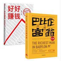 套装 巴比伦富翁新解+好好赚钱 共2册 通向自由人生的*简理财课 一本拿来即用的理财启蒙书