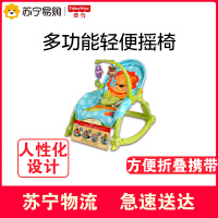 费雪多功能宝宝摇椅婴幼儿电动安抚摇篮轻便摇床躺椅