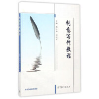 创意写作教程 葛红兵,许道军 9787040468441 高等教育出版社教材系列(沪版)
