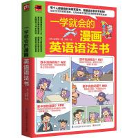 正版 一学就会的漫画英语语法书 初高中大学英语语法大全实践指南 英文学习自学入门基础方法秘籍 英语速成畅销书籍 英语语