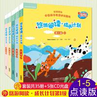 【第一级1-5】英语分级阅读悠游阅读成长计划第一级1+2+3+4+5儿童英语丽声悠悠阅读剑桥少儿英语