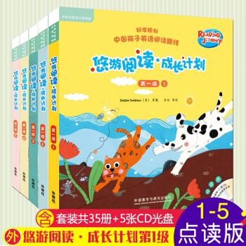 【第一级1-5】英语分级阅读悠游阅读成长计划第一级1+2+3+4+5儿童英语丽声悠悠阅读剑桥少儿英语 (点读书)全30册读物+5张CD+亲自共读指导手册 儿童英语课外读物