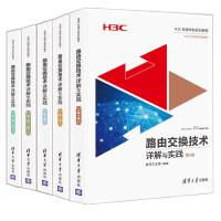 路由交换技术详解与实践 1卷上册+下册+第2卷+第3卷+第4卷 H3C网络学院系列教程5本
