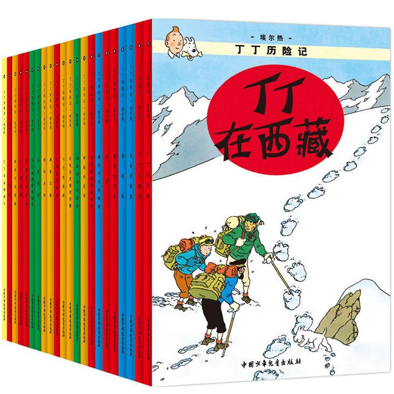 新版丁丁历险记·大开本 全22册 外国儿童文学经典教辅读物连环画