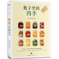 正版 瓶子里的四季 方玲雅 99种自制腌菜 果酱腌菜发酵汁等的制作方法 时尚健康食谱 瓶装料理书 美食书籍 食材处理技