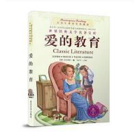 青少年课外经典阅读――爱的教育 9787563495030