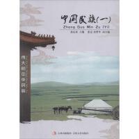 (11册)伟大的中华民族中国民族    青少学生成人适读课外故事书