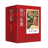 正版 德川家康第三辑 王道(全5册)新经典