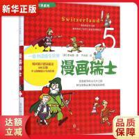 漫画瑞士 【韩】李元馥,千太阳 9787508648439 中信出版社 新华书店 品质保障