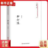 【新�A自�I】�H打�L,中��言��出版社,朱山坡