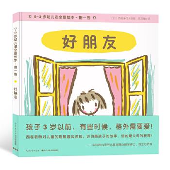 """0-3岁幼儿安全感绘本·抱一抱:好朋友 3岁以前给足安全感,让孩子成长更顺利,让养育更省心!日本畅销170万册《我的连衣裙》作者西卷茅子,八年打磨0-3岁""""宝宝书"""",给孩子共鸣,让父母更懂孩子。(心喜阅童书出品)"""