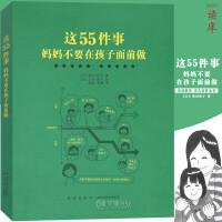 这55件事 妈妈不要在孩子面前做 给爸爸妈妈看的读小库 3-6岁儿童绘本 家庭教育亲子情商性格培养儿童行为养成手册育儿书