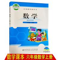 正版数学六年级上册课本北京师范大学出版社 北师版数学教科书6年级上册义务教育教科书数学6年级上册 数学课本上册