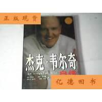【二手旧书9成新】杰克韦尔奇自传 /杰克韦尔奇 中信出版社