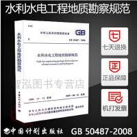 【官方正版】GB 50487-2008水利水电工程地质勘察规范