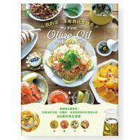 预售正版 我的第一本橄榄油食谱书:要健康也要美味! 野人