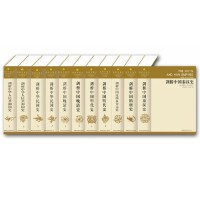 剑桥中国史(精装全11册 )正版现货