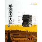 【新书店正版】雕刻王家大院介子平9787807676010山西经济出版社