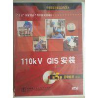 供电职业技能培训系列片5.3:10KV GIS 安装 1DVD 电力培训 供电培训 视频光盘