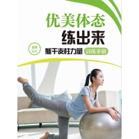 优美体态练出来――躯干支柱力量训练手册