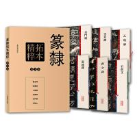 篆隶拓本精粹(彩色放大本特辑・套装全6册)