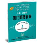 约翰.汤普森现代钢琴教程(3)(扫码听音乐版)