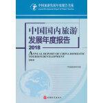 中国国内旅游发展年度报告2018
