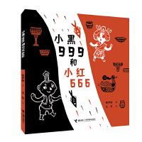 小黑999和小红666(娃娃龙原创图画书系列)