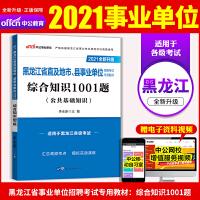 中公教育2021黑龙江省直及地市、县事业单位招聘考试教材:综合知识1001题(全新升级)