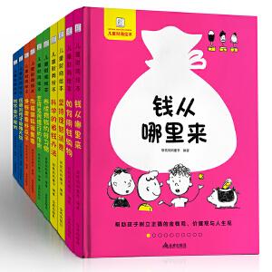 《儿童财商绘本》(全10册)培养儿童财商教育从小开始实现的幸福理财计划,改变孩子一生的理财教育课 造就未来精英的财富之道袋鼠妈妈童书