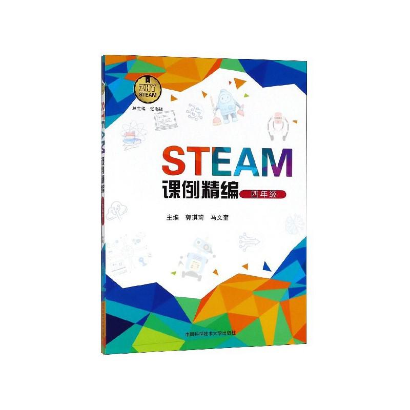 STEAM课例精编(4年级)
