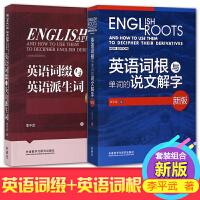 说文解字李平武词汇新版2本英语词根与单词的说文解字+英语词缀与英语派生词 李平武英语2本套中高级英语