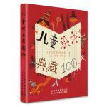 儿童绘本典藏100(精) 马丁萨利斯伯瑞 盘点百年百本绘本 讲述绘本艺术的艺术 图画书 创作设计 艺术风格 插画师美术