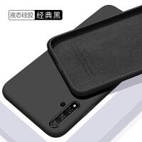 华为nova5pro手机壳nova5i液态硅胶nova5保护套novi5全包SEA一AL00防 nova5/5pro【
