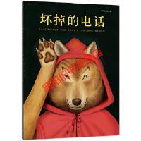 【旧书9成新】坏掉的电话 伊兰布伦曼 雷纳托莫里克尼 文、 雷纳北京联合出版公司9787550246317