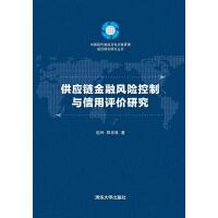 供应链金融风险控制与信用评价研究(电子书)