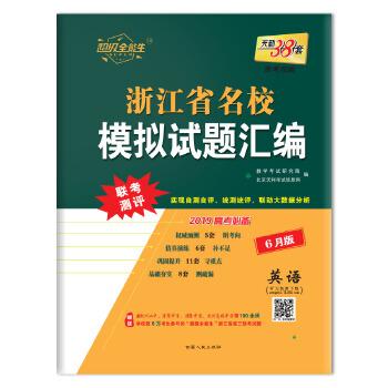 天利38套 超级全能生 2019浙江省名校模拟试题汇编 6月版--英语