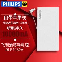 飞利浦(PHILIP) DLP1130V 超薄充电宝 10000毫安移动电源